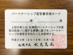 20180601_札幌市パートナーシップ宣誓制度1周年記念講演会_05