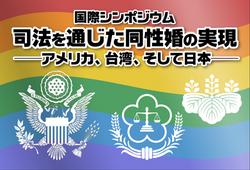 国際シンポジウム:司法を通じた同性婚の実現──アメリカ、台湾、そして日本
