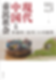 20170430_B〈現代中国と市民社会―普遍的《近代》の可能性〉.png