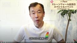 20200628 M MarriageForAllJapan YouTube 0