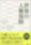 20170823_B〈世界の人権保障〉中国.png