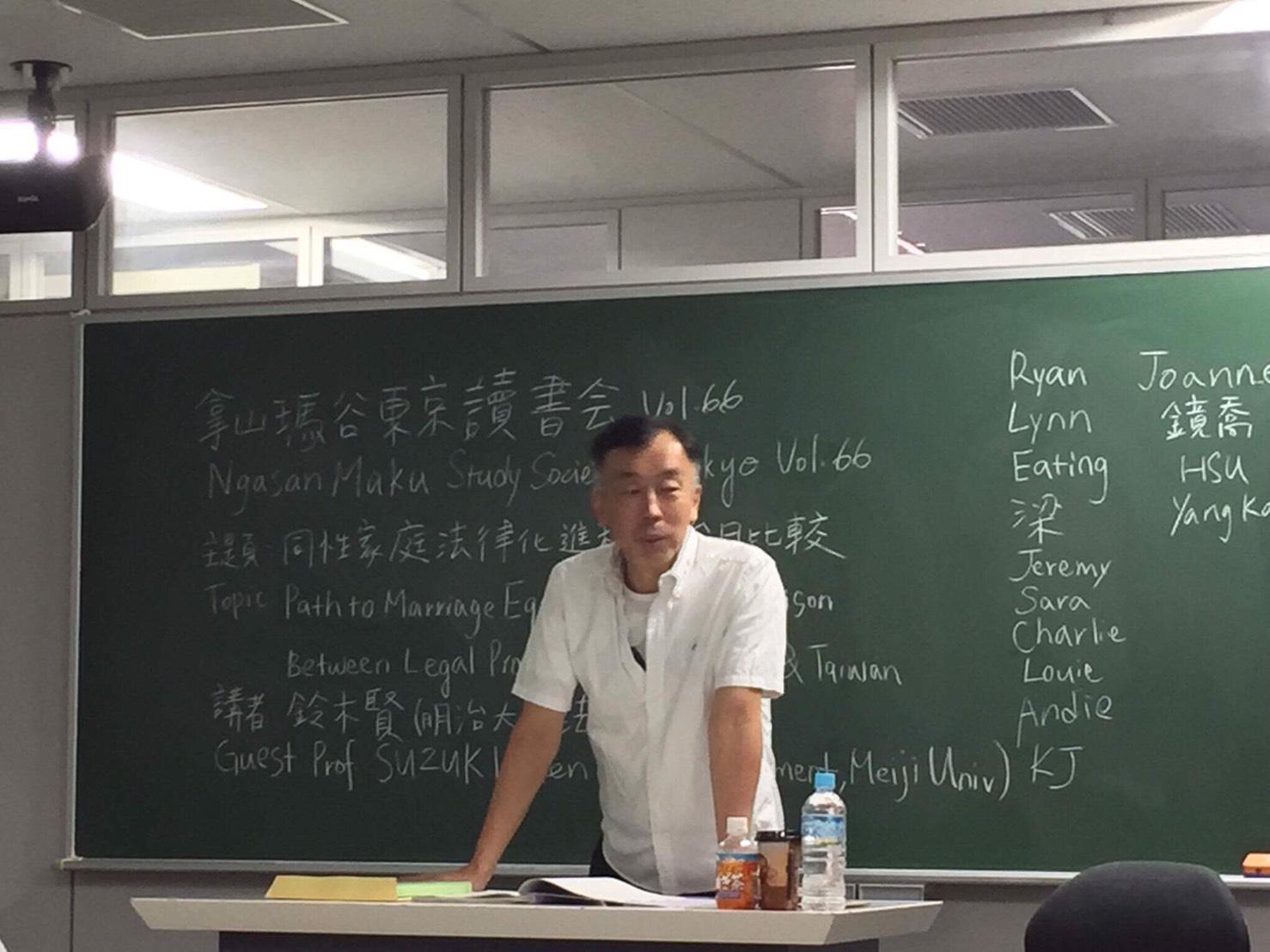 拿山瑪谷東京読書会