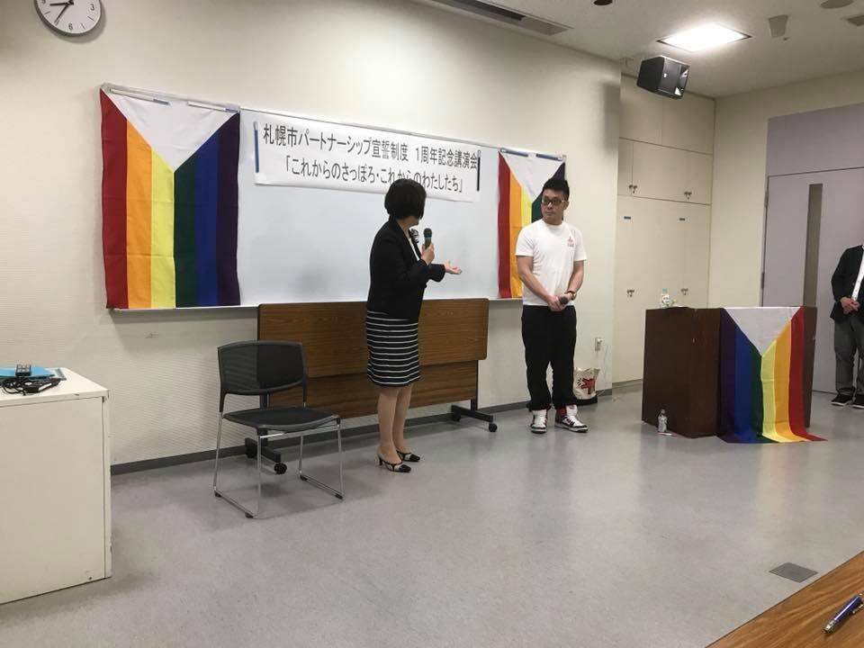 20180601_札幌市パートナーシップ宣誓制度1周年記念講演会_03