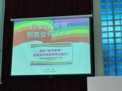 東亞同志運動與保守勢力