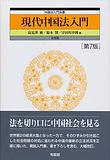 20160330_B〈現代中国法入門 VII〉.png
