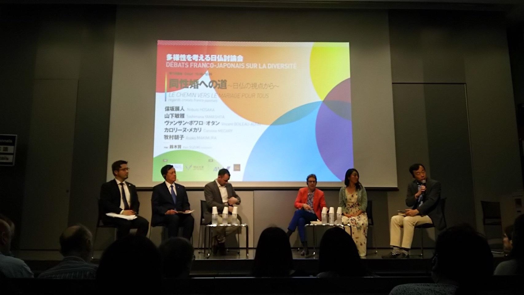 日仏討論会:多様性を考える