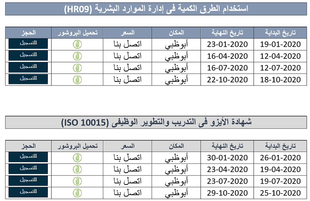 HR 2020 09.png