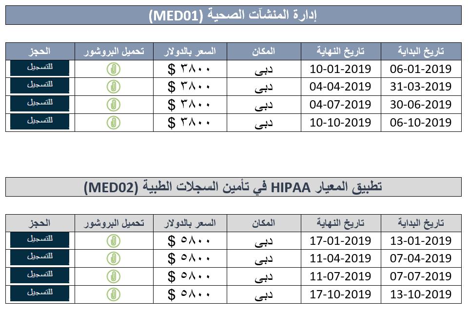 Medical 2019 01.png