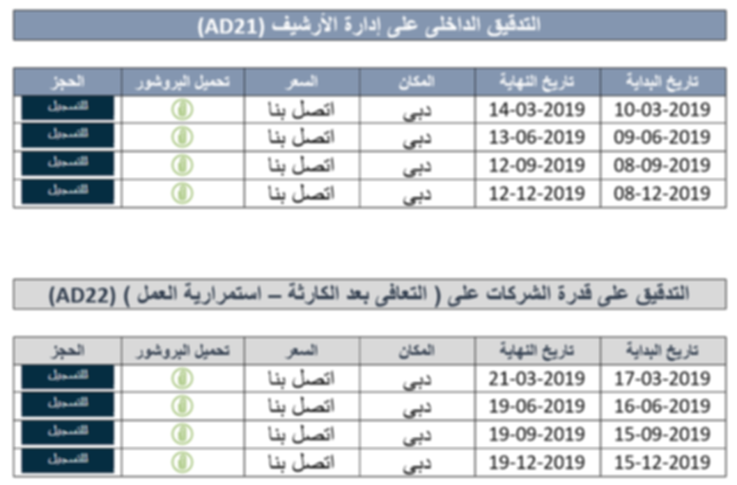 Audit 2019 11.png