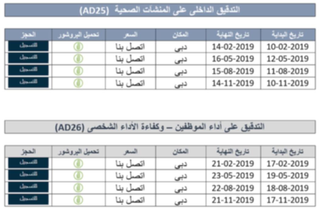 Audit 2019 13.png