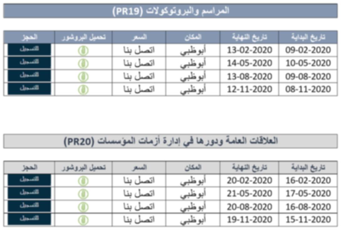 PR 2020 10.png