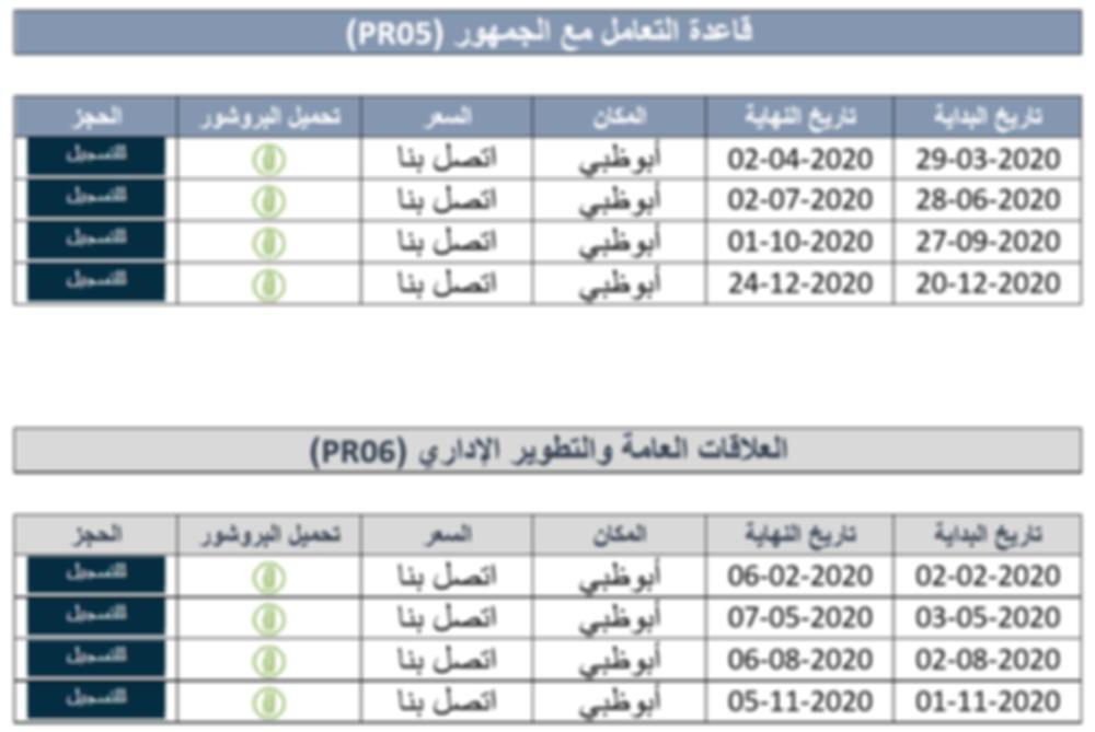 PR 2020 03.png