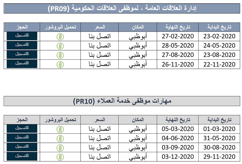 PR 2020 05.png