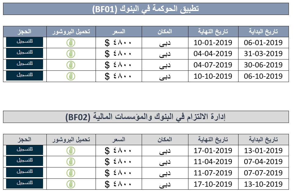 Bank 2019 01.png