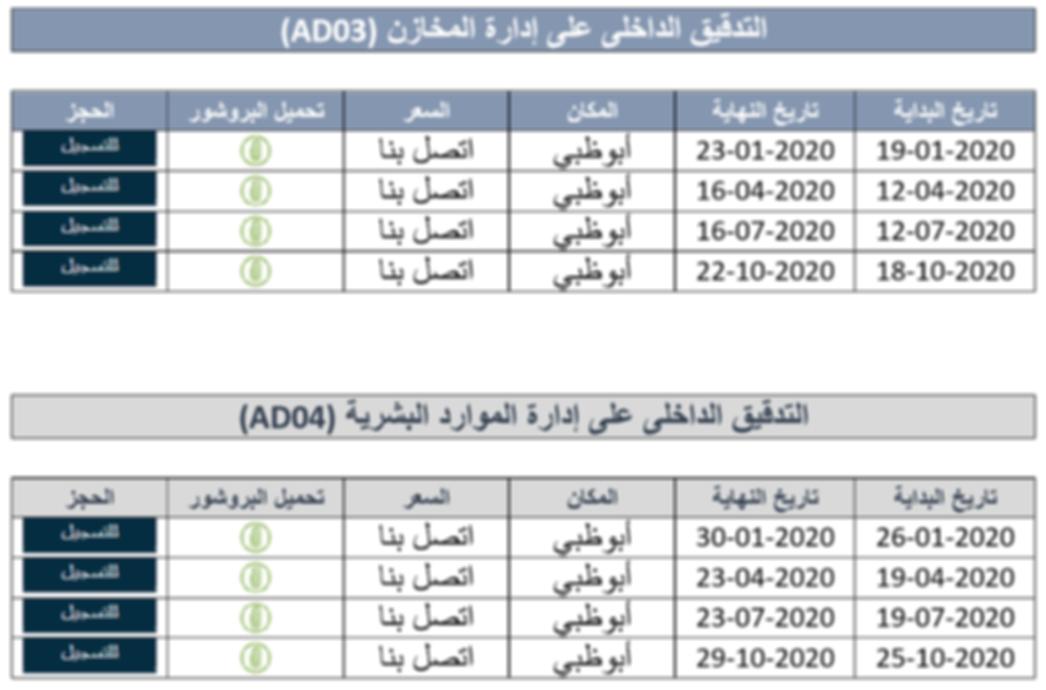 Audit 2020 02.png