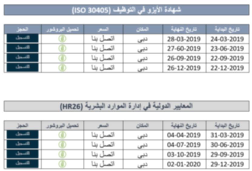 HR 2019 001B.png