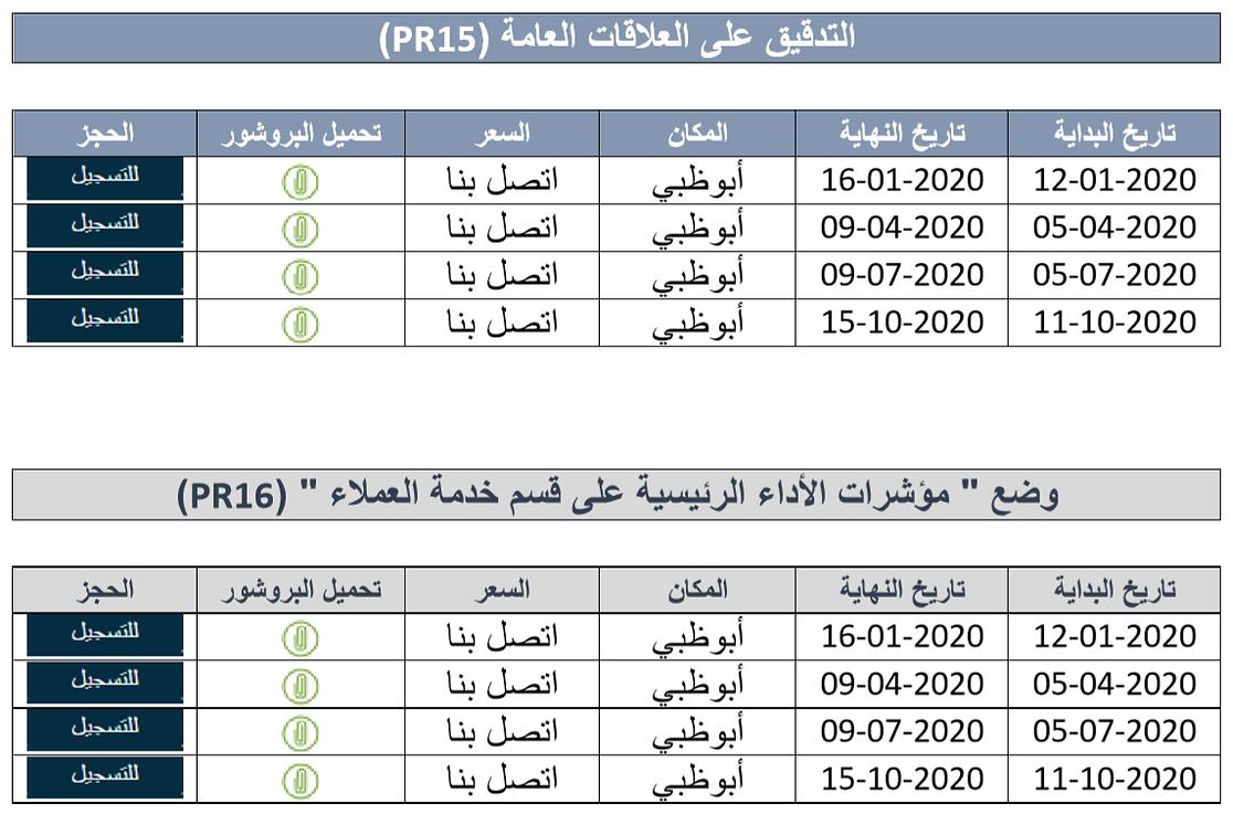 PR 2020 08.png