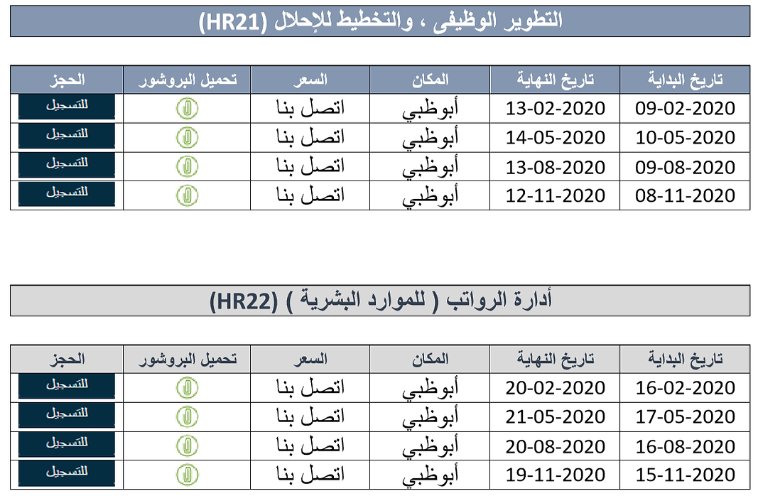 HR 2020 15.png