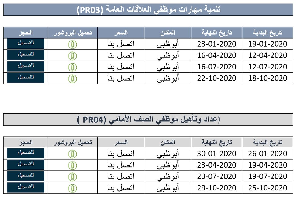 PR 2020 02.png