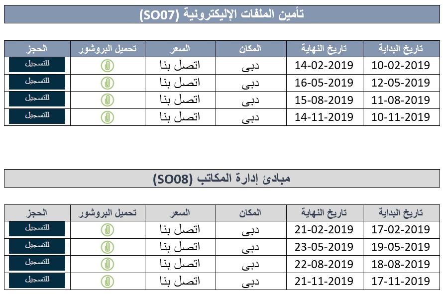 Secretarial 2019 04.png