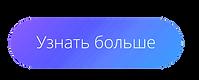 Кнопка UI.png
