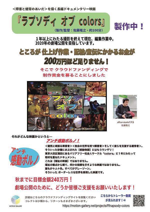 クラファン願いB5_04(ラスタ).jpg