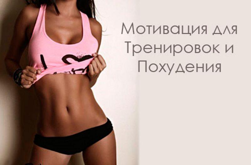 Мотивация Похудения Навсегда. Как мотивировать себя на похудение