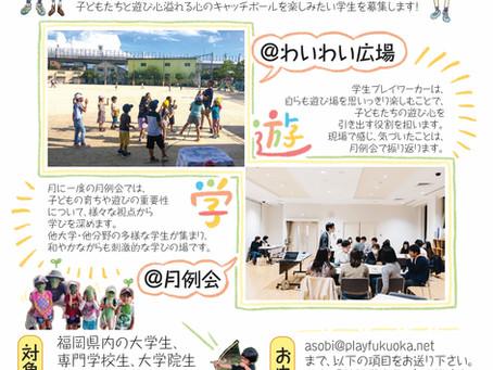 【学生プレイワーカー育成講座 5月(初回)はオンライン開催決定!】