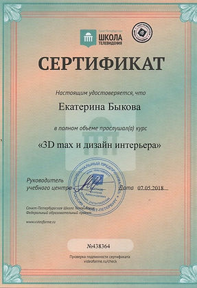 Екатерина Быкова (Долгобородова) сертифи