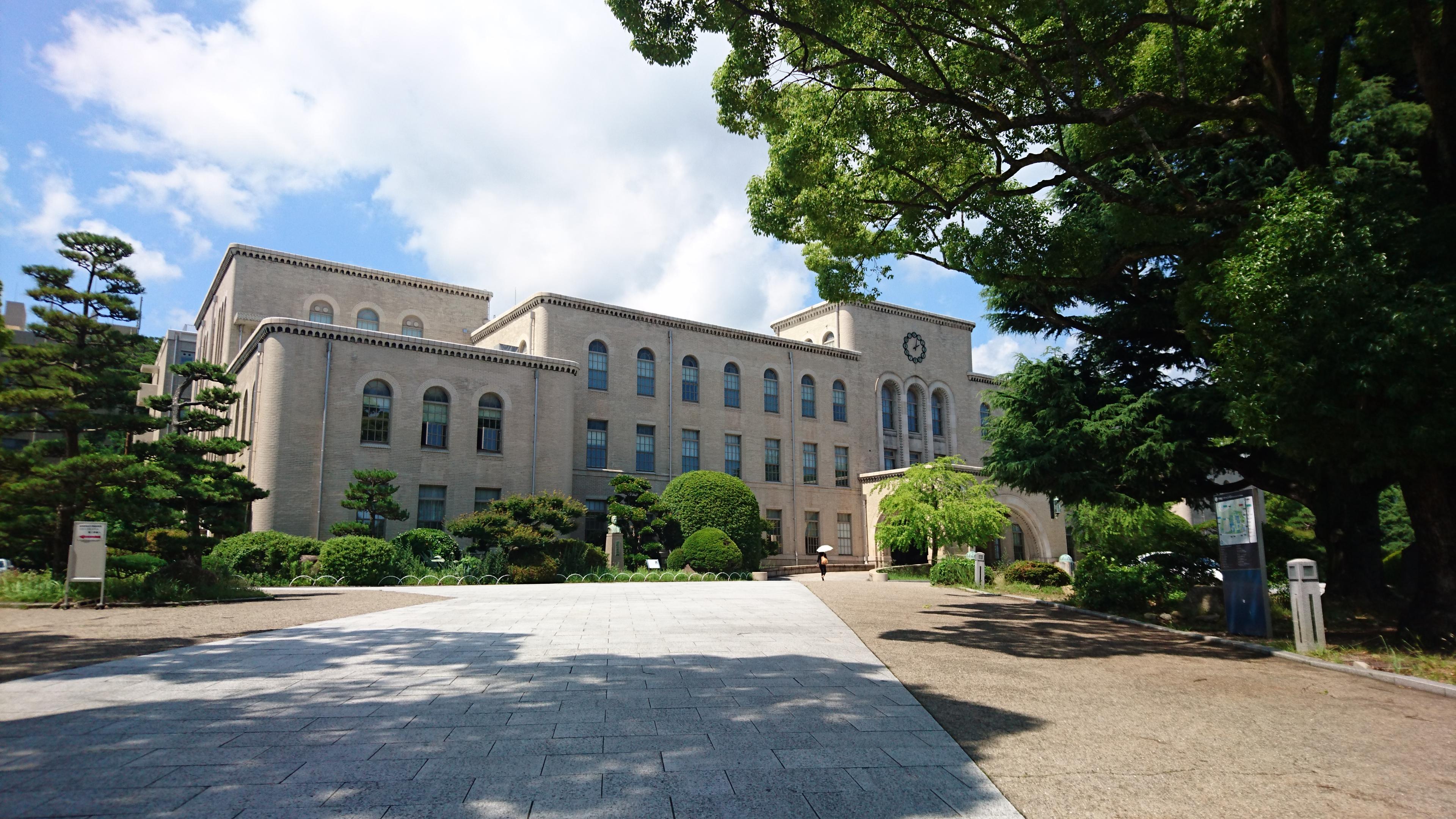 神戸大学 オープンキャンパス