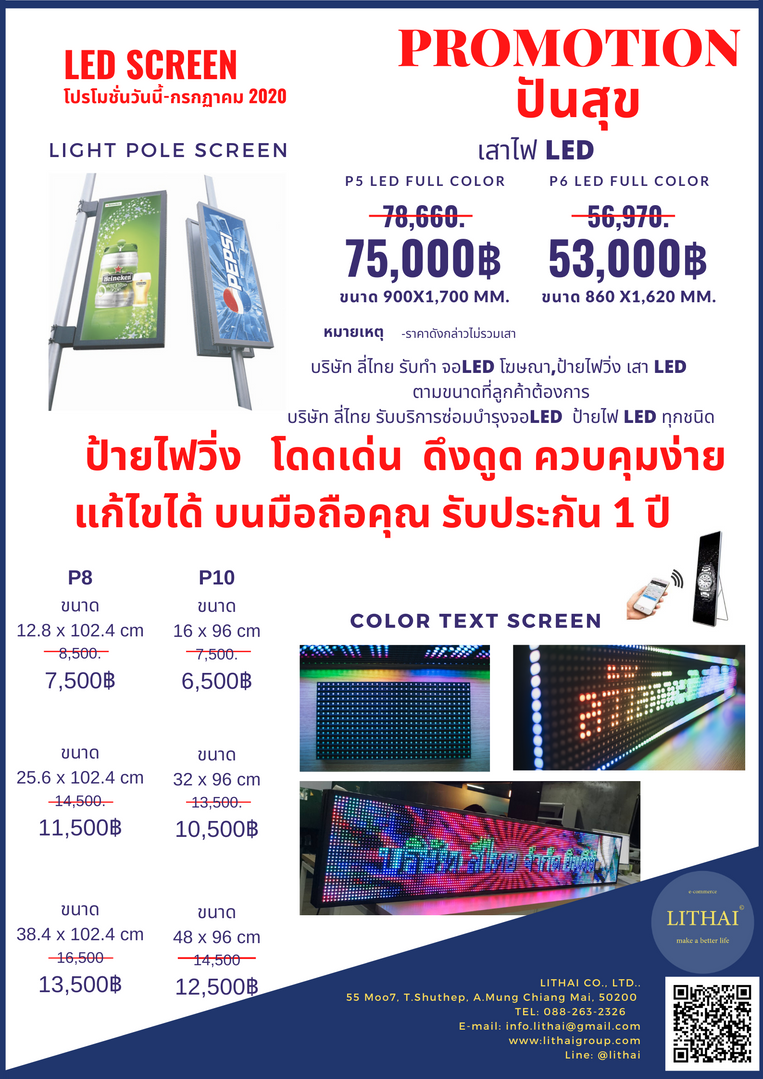 Promotion Pansook exp. July 2020 _Lithai