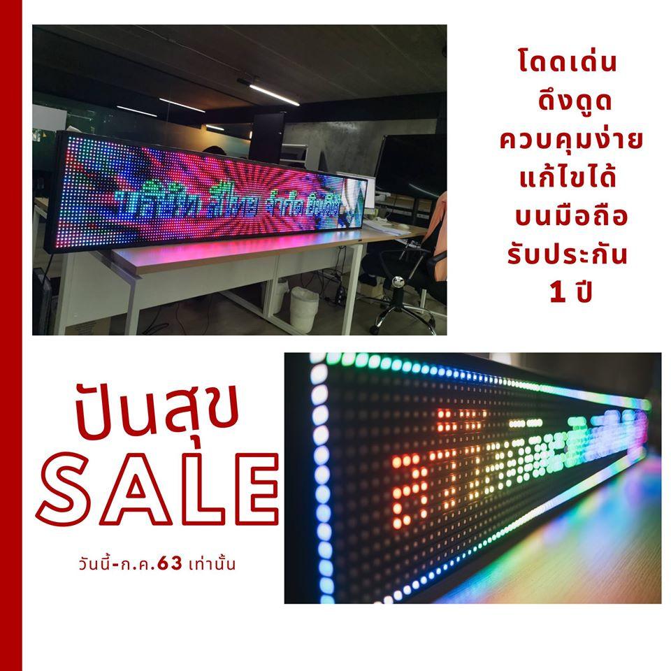 Promotion Pansook exp. July 2020 @Lithai