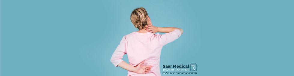 טיפול בכאבי גב וצוואר - זוהר סער.jpg