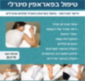 טיפול בכאב גב בחדרה   סער מדיקל