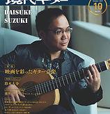 現代ギター19-10.jpg