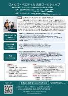 8,9 ヴォクス・ポエティカ古楽WSフライヤー.jpg
