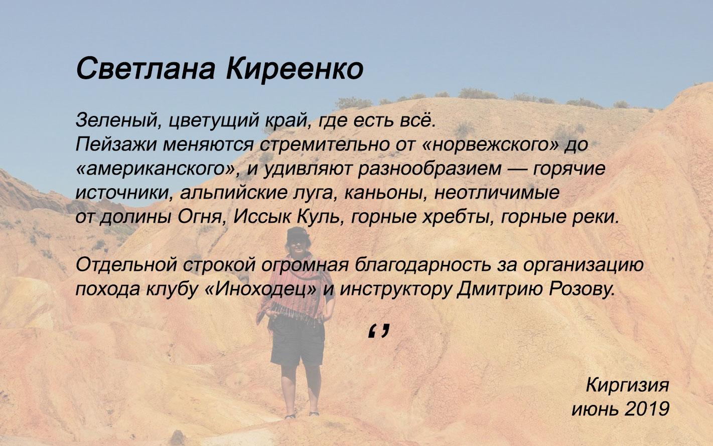 Конный тур в Киргизии