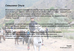 отзыв-Оля