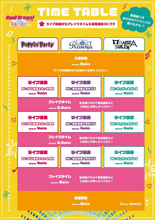 timetableB_hiroshima.png