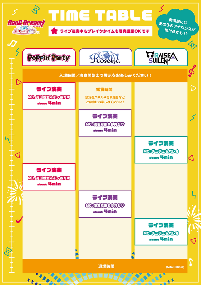 timetableB_nagoya.png