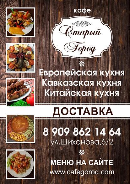 МЕНЮ / Доставка еды Старый город