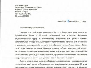 Поздравление посла Российской Федерации в честь 25-летия Пушкинского Лицея