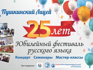 Юбилейный фестиваль в честь 25-летия Лицея