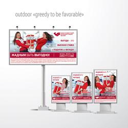 билборд и ситиборд, банк МКБ