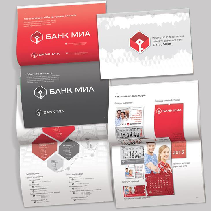 банк МИА, бренд- и гайдбук