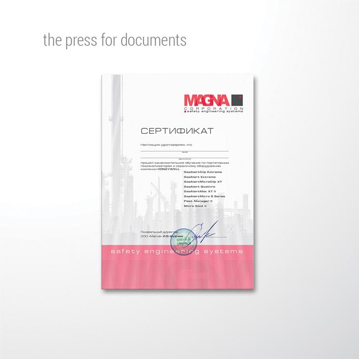 MAGNA, сертификат