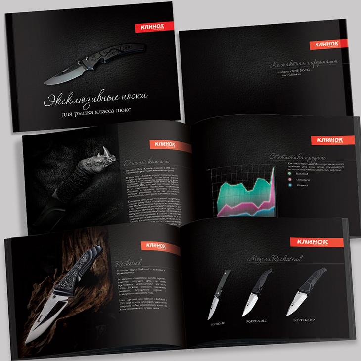 КЛИНОК, презентационный каталог