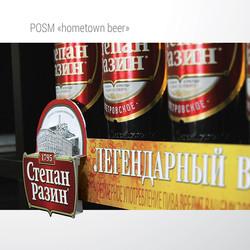 POSM шелфтокер, ТМ СТЕПАН РАЗИН