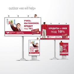 банк МКБ, билборд и ситиборд