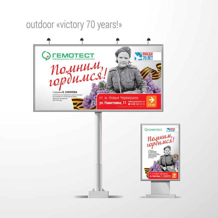 ГЕМОТЕСТ, билборд и ситиборд